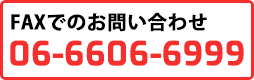 FAXでのお問い合わせ 06-6606-6999