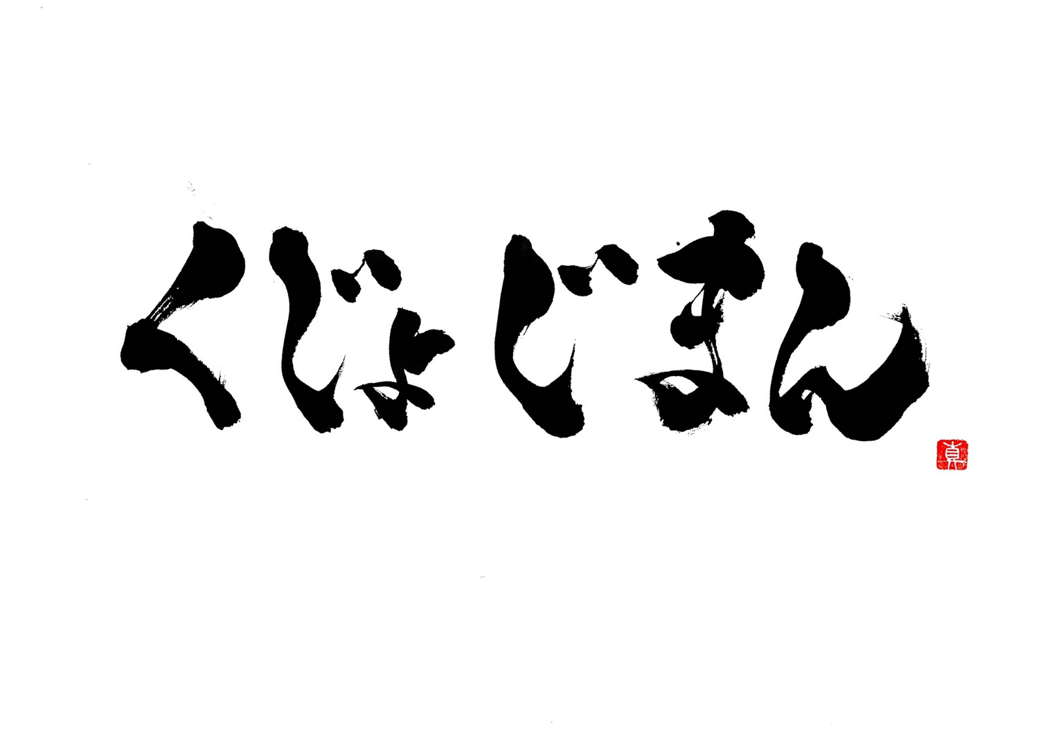 大阪府門真市 U店様 ネズミ駆除点検訪問 (2017.11.10)
